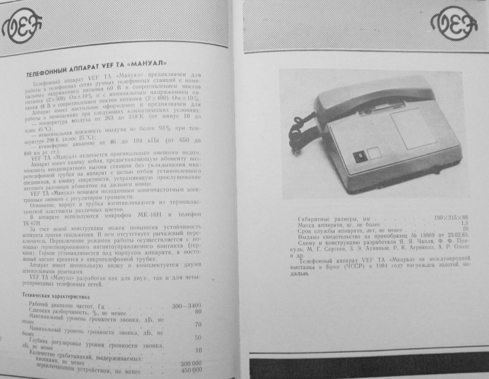 Vef Ta-32 Инструкция - фото 3