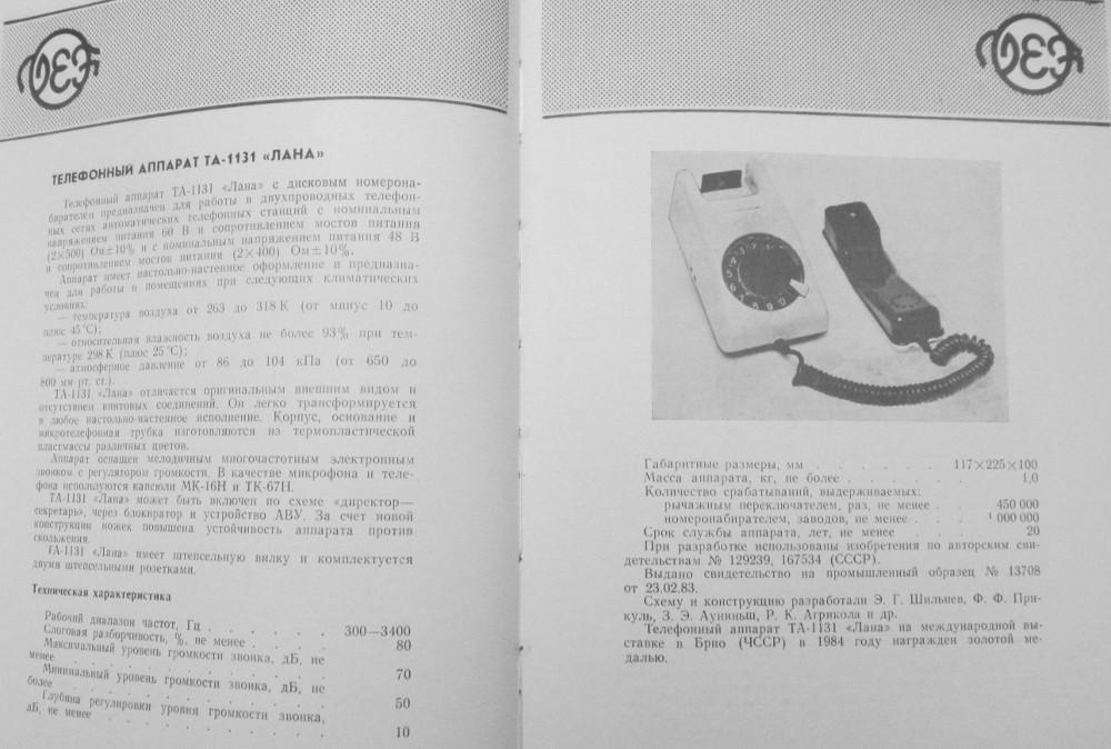Vef Ta-32 Инструкция - фото 7