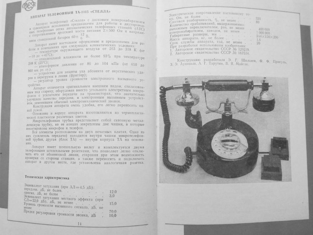 Vef Ta-32 Инструкция - фото 5
