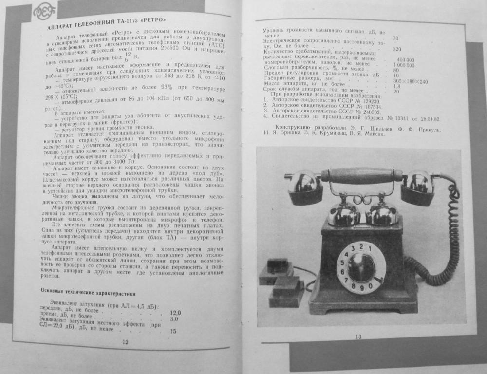 Vef Ta-32 Инструкция - фото 11