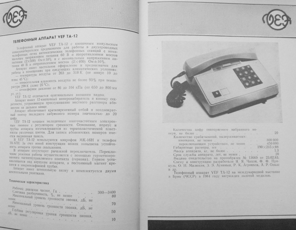 Vef Ta-32 Инструкция - фото 4