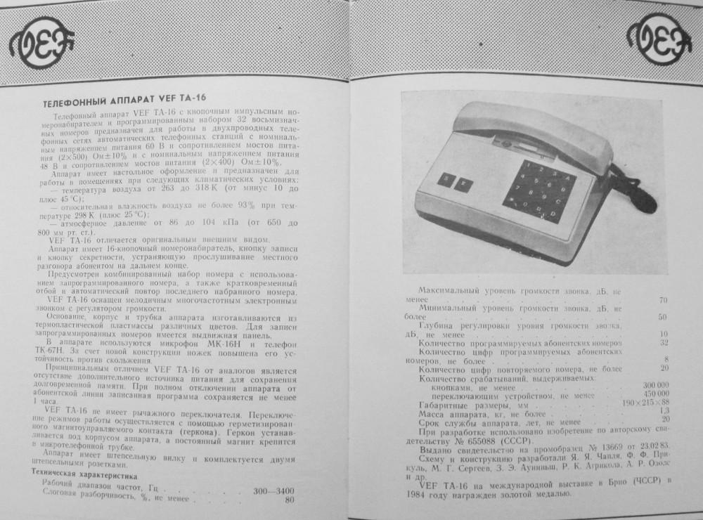 Vef Ta-32 Инструкция - фото 10