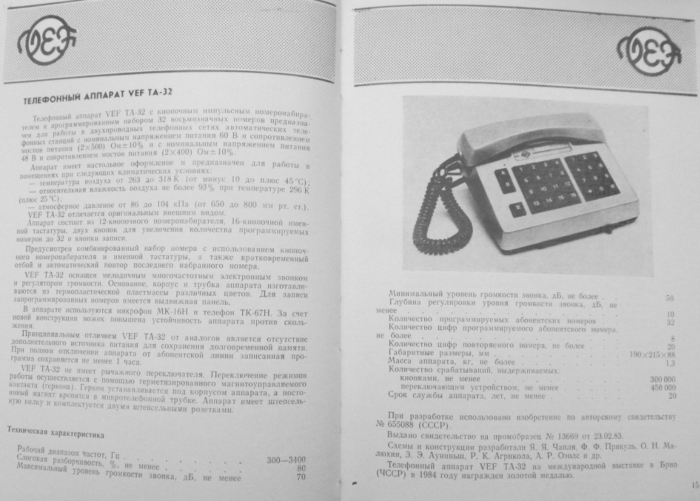 Vef Ta-32 Инструкция - фото 2