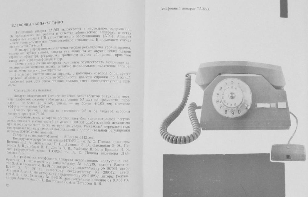 Vef Ta-32 Инструкция - фото 9