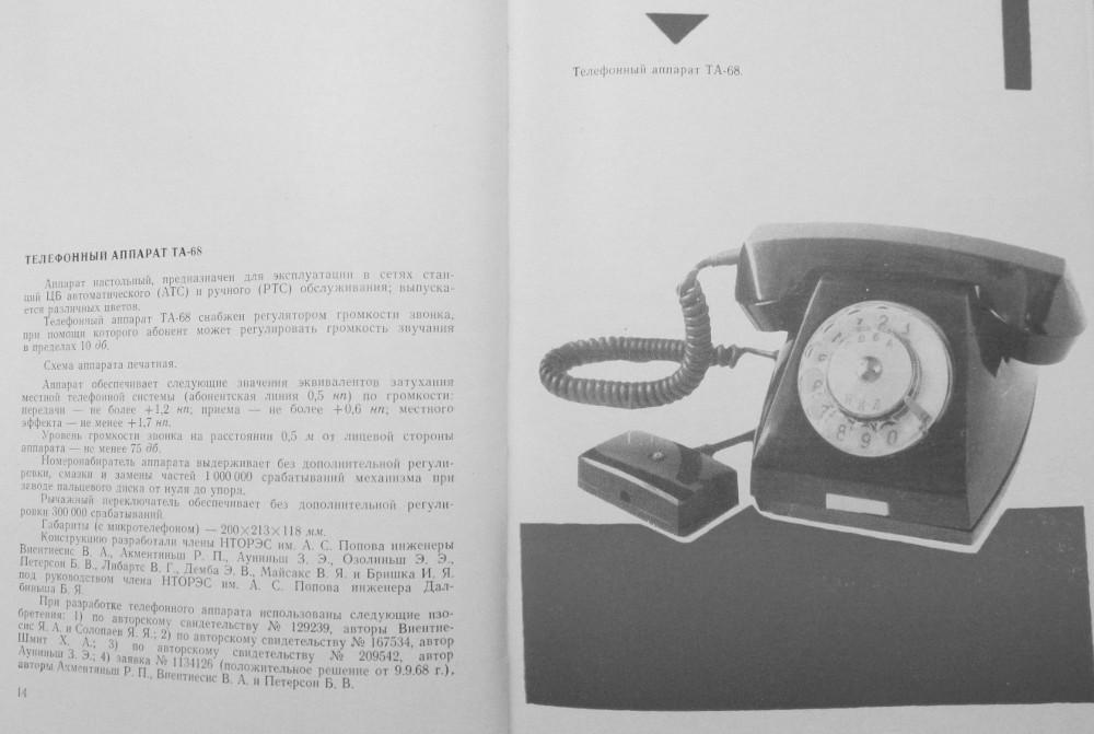 Vef Ta-32 Инструкция - фото 8