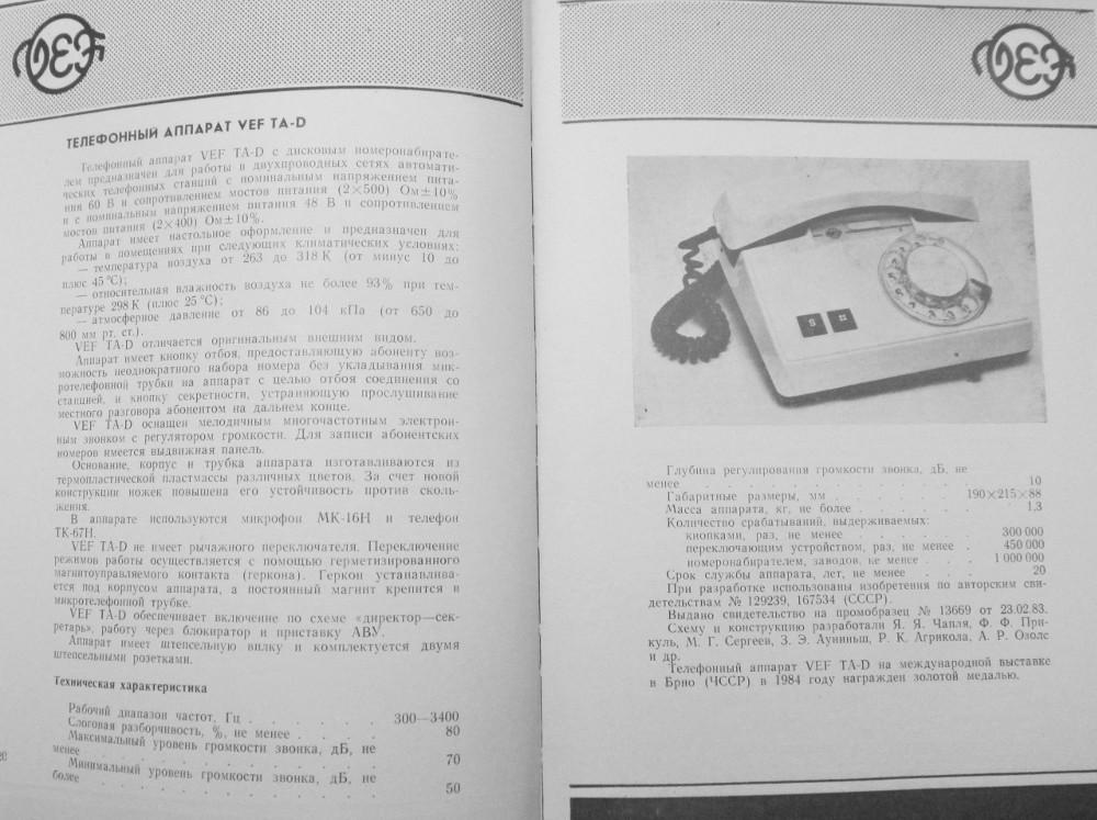 Vef Ta-32 Инструкция - фото 6